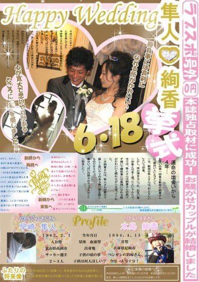 ブライダル新聞 ハート 【結婚式アイテムが格安】