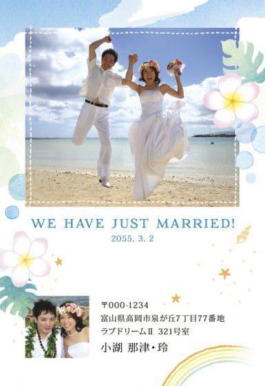 結婚報告はがき 海からの祝福
