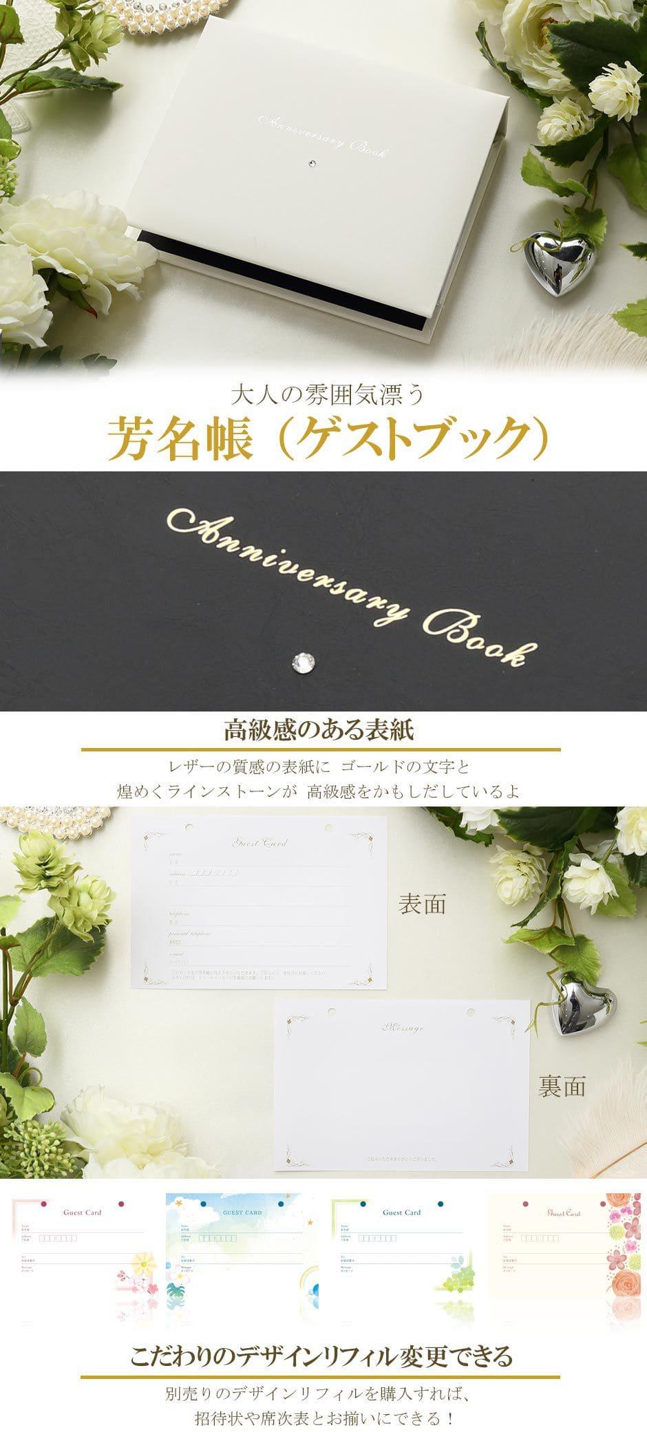 芳名帳(ゲストカード)