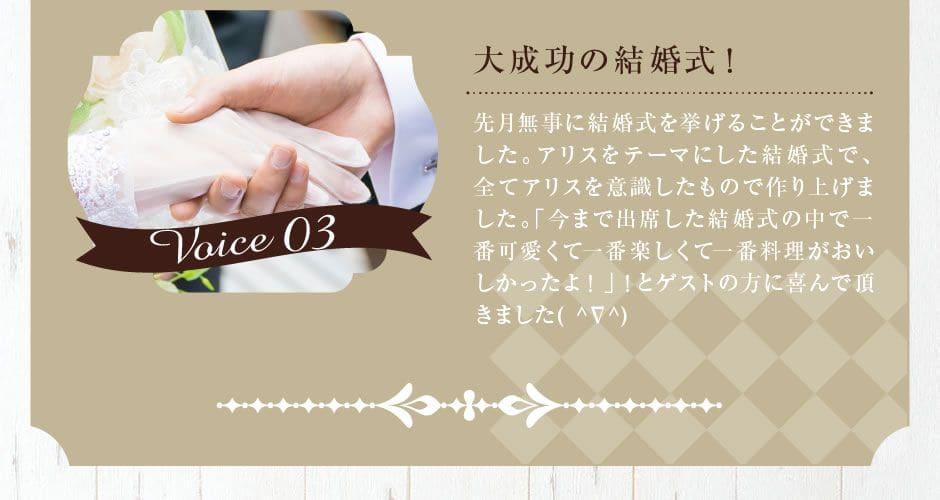 大成功の結婚式!