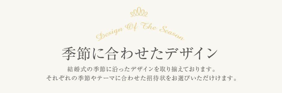 季節に合わせたデザイン