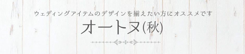 オートヌ(秋)シリーズ