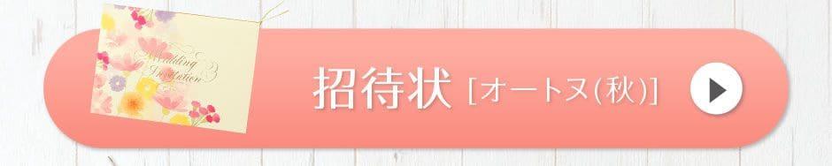 招待状[オートヌ(秋)]