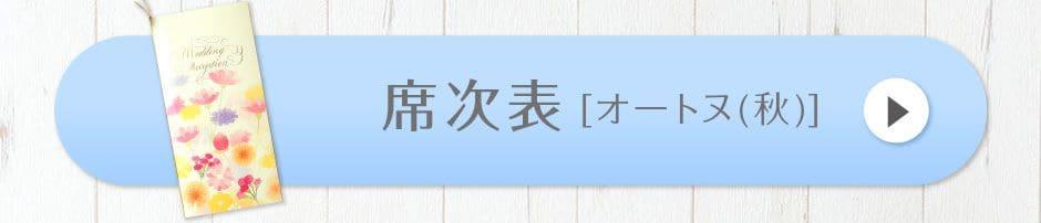 席次表[オートヌ(秋)]