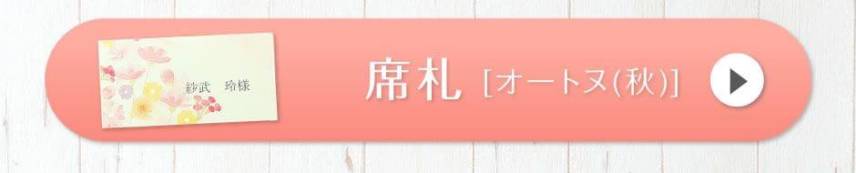 席札[オートヌ(秋)]