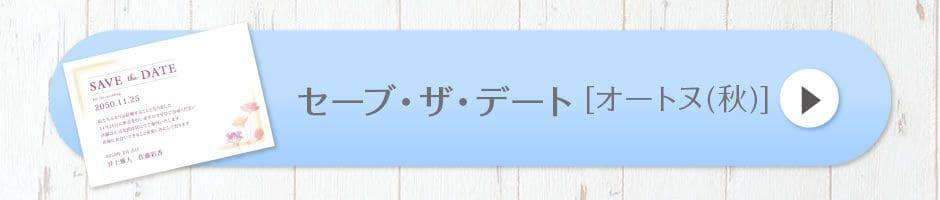 セーブザデート[オートヌ(秋)]