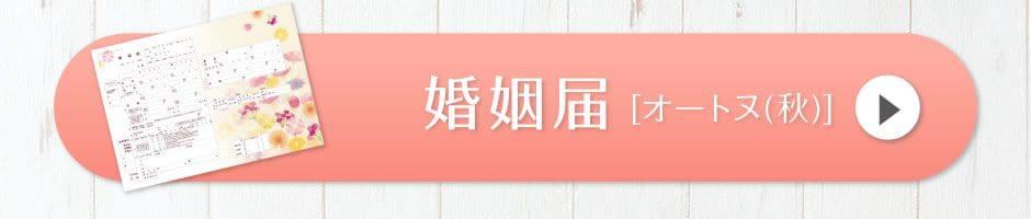 婚姻届[オートヌ(秋)]