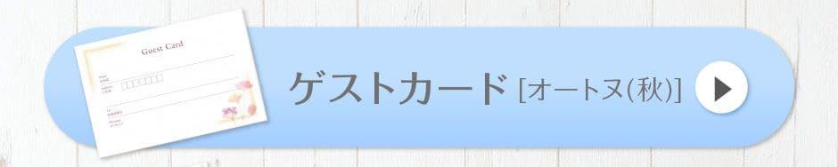 ゲストカード(芳名帳)[オートヌ(秋)]