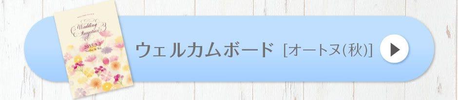 ウェルカムボード[オートヌ(秋)]