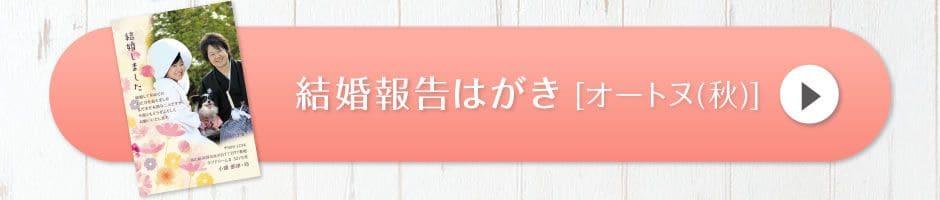 結婚報告はがき[オートヌ(秋)]