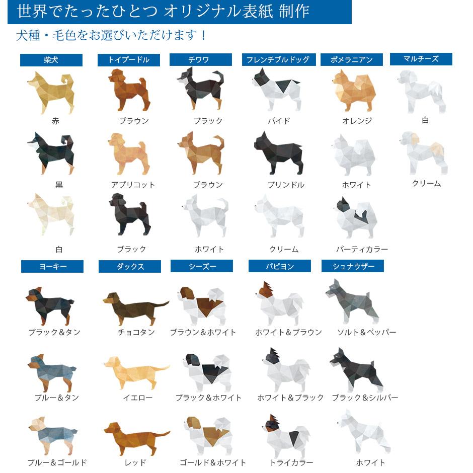 犬種・カラーが選べます