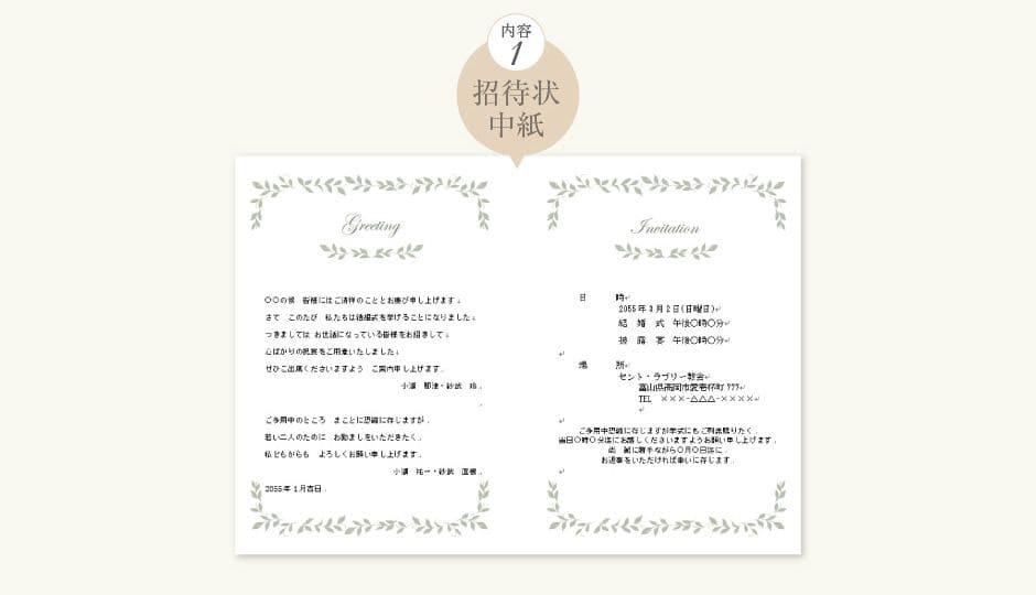 1.招待状中紙