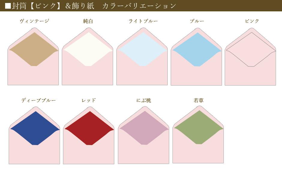洋1封筒 ピンク