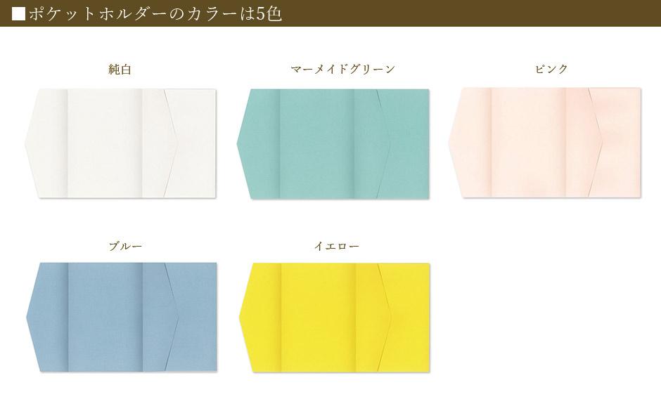ポケットホルダーのカラーは5種類