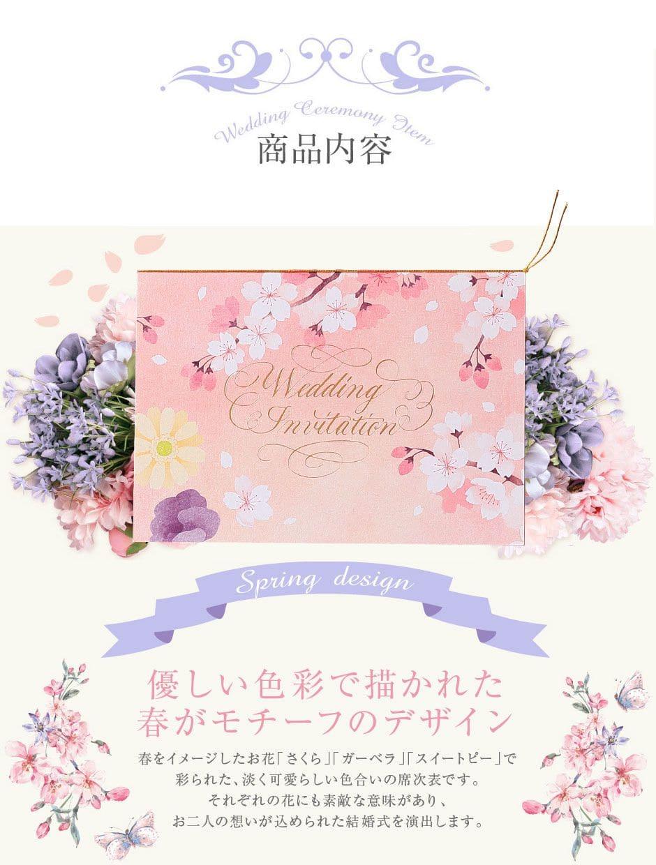 招待状 プランタン(春)