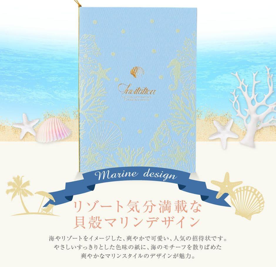 リゾート気分満載な貝殻マリンデザイン