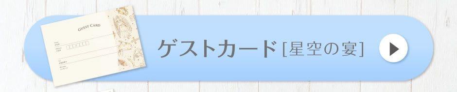 ゲストカード[星空の宴]