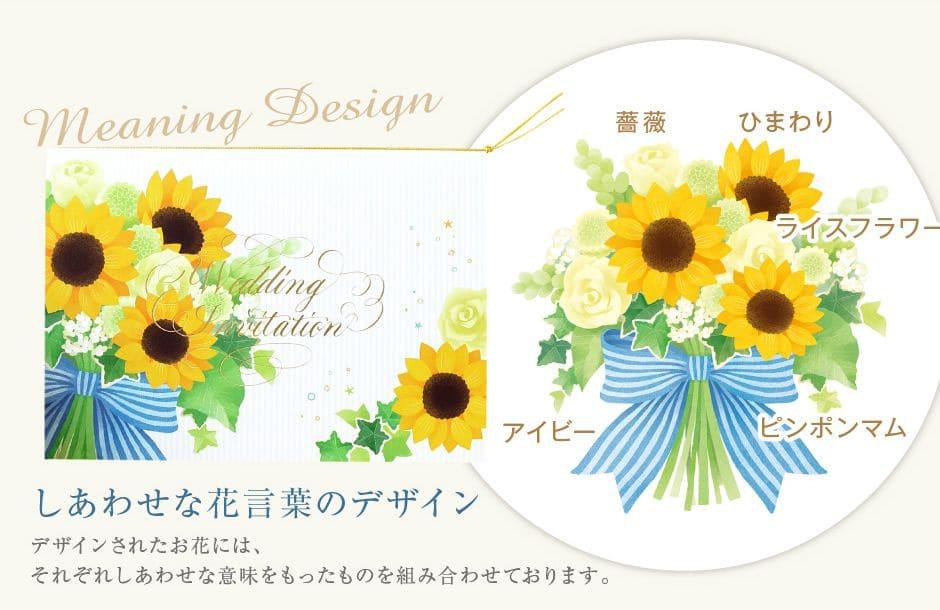 幸せな花言葉のデザイン