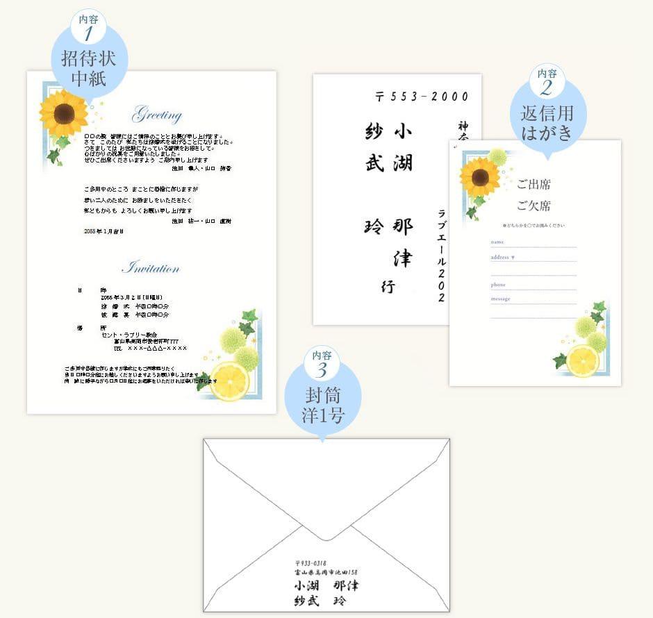 内容:招待状中紙、返信用はがき、封筒用1号