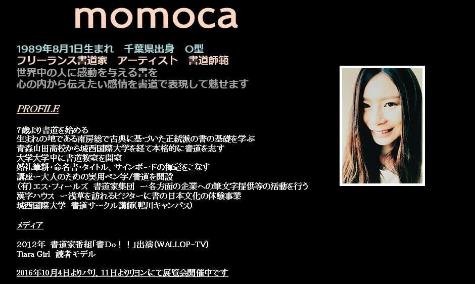 書道家 書道師範 「momoca」プロフィール