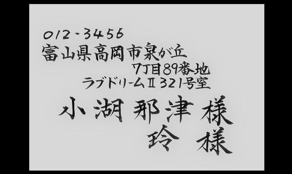 筆耕サンプル(氏名、住所+氏名)