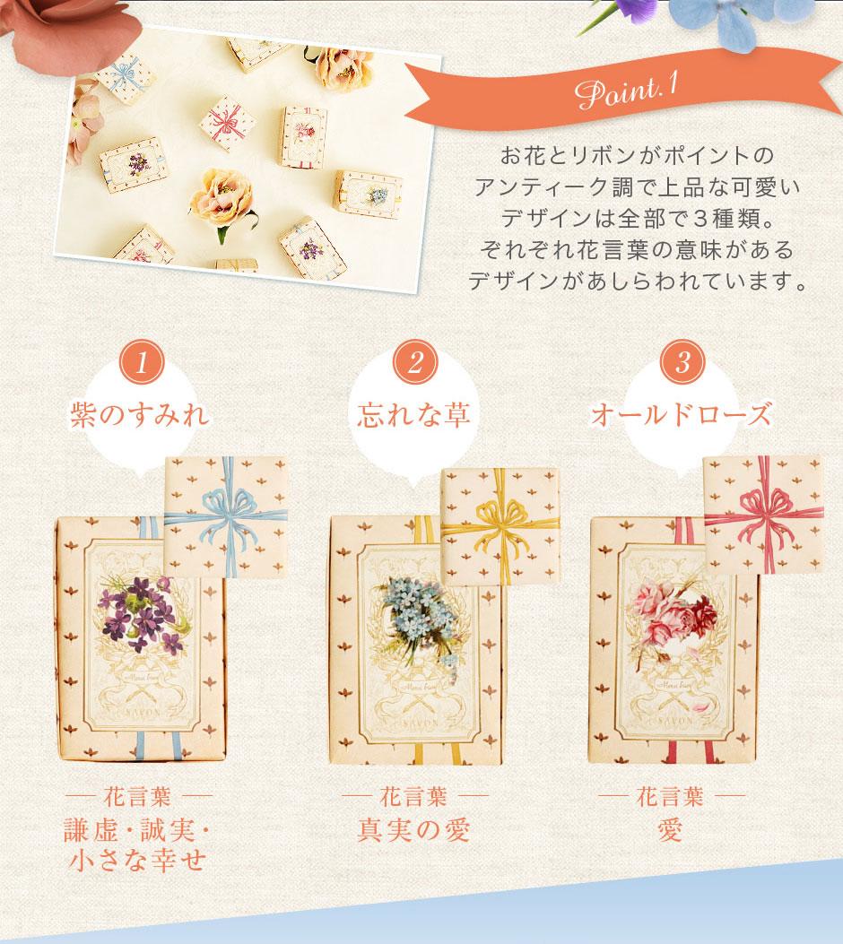 お花とリボンがポイントのアンティーク調で上品な可愛いデザインは全部で3種類。
