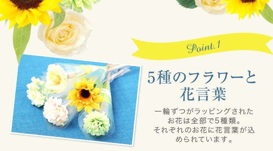 ポイント1:5種のフラワーと花言葉