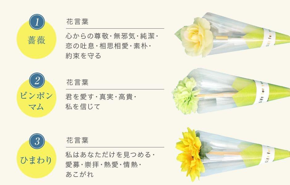 1.薔薇、2.ピンポンマム、3.ひまわり