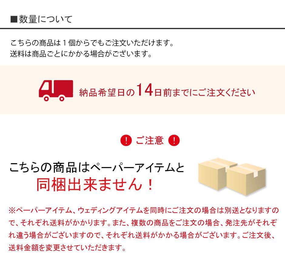 結婚式プチギフト注文時の送料・納期・同梱について