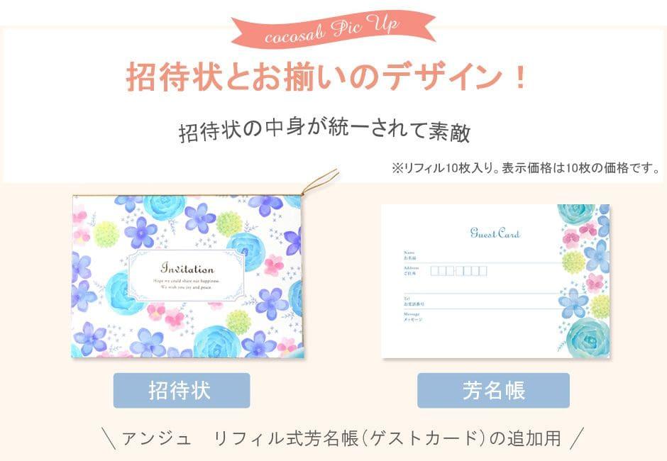 招待状とお揃いのデザインの芳名帳(ゲストカード)