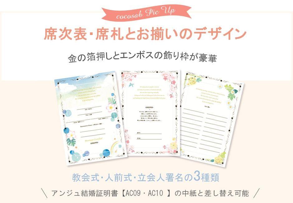結婚証明書は教会式・人前式・立会人署名の3種類