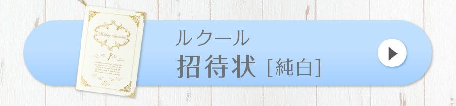 招待状[ルクール 純白]