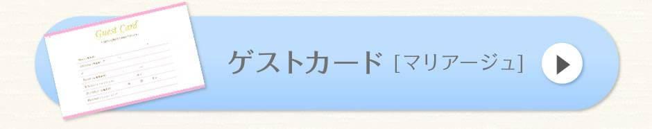 ゲストカード[マリアージュ]