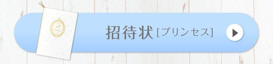 招待状[プリンセス]