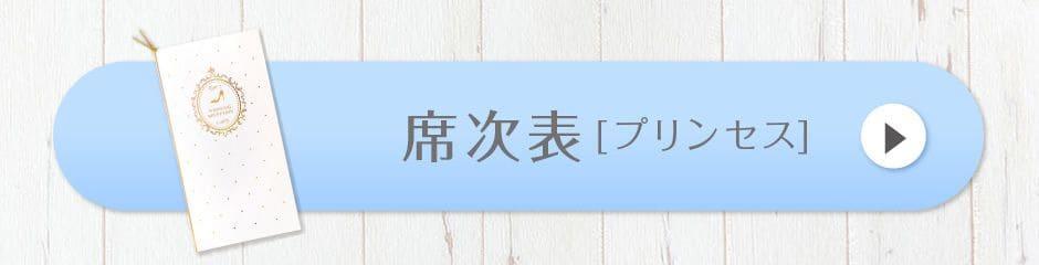席次表[プリンセス]
