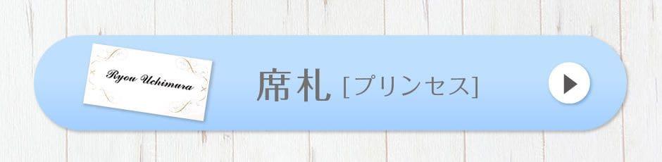席札[プリンセス]