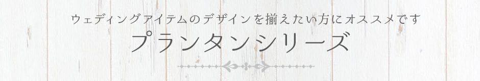 プランタン(春)シリーズ