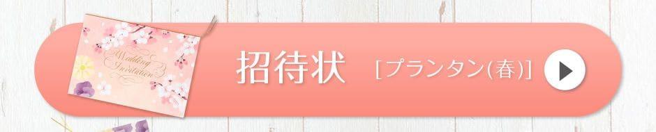 招待状[プランタン(春)]