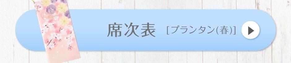 席次表[プランタン(春)]