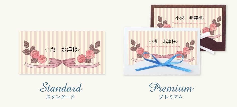 薔薇色のリボンデザイン