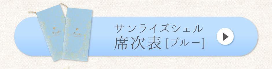 サンライズシェル席次表[ブルー]