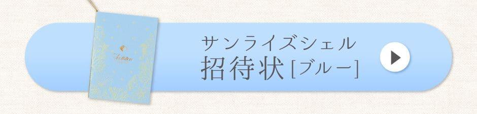 サンライズシェル招待状[ブルー]