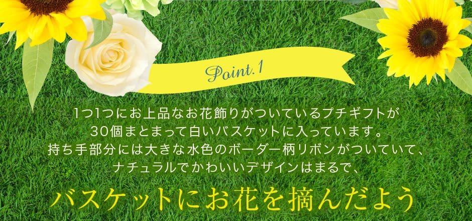 1.お花飾り付きのプチギフトが30個まとまって白いバスケットに
