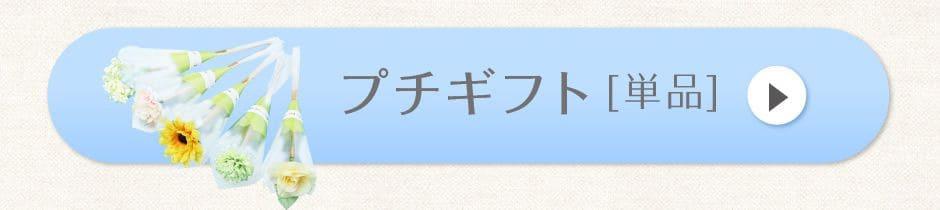 プチギフト[単品]