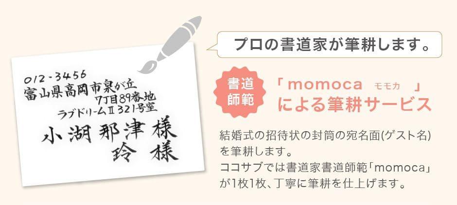 momoca筆耕サービス