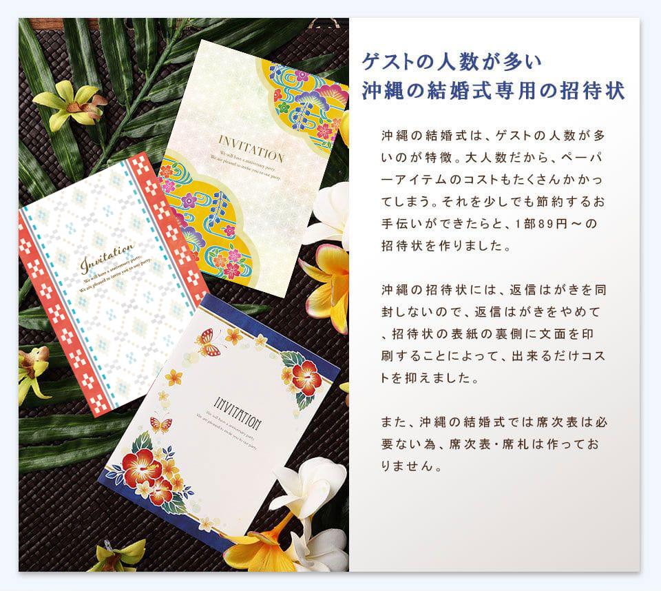 沖縄の結婚式専用の招待状