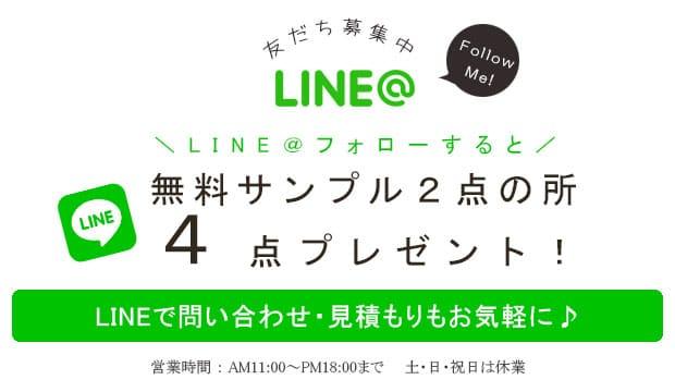 「LINEで友達追加」か、「インスタグラムでフォロー」すると無料サンプル2点のところ、4点に。LINE・インスタグラム限定のお得なクーポンも配信中!