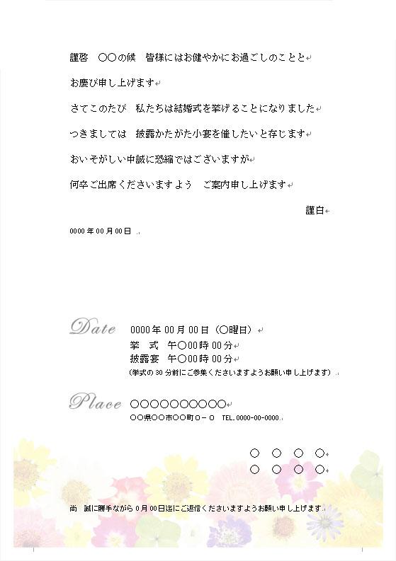 結婚式 招待状 宛名 印刷 pdf