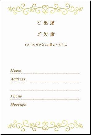 結婚式招待状 返信はがき