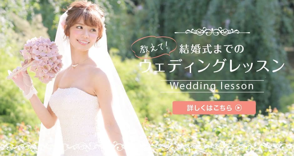 結婚式までのウェディングレッスン